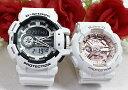 恋人たちのGショック ペアウオッチ G-SHOCK BABY-G ペア腕時計 カシオ 2本セット gショック ベビーg GA-400-7AJF BA-110-7A1JFF 人気 ラッピング無料 g-shock 手書きのメッセージカードお付けします あす楽対応 白 ホワイト クリスマスプレゼント・・・