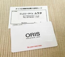 オリスジャパン-正規3年保証ORISオリス腕時計メンズウォッチアクイスダイバーズ733.7730.4157M自動巻きダイバーズウオッチギフト人気ラッピング無料国内正規3年保証あす楽対応
