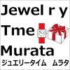 時計のジュエリータイム ムラタ