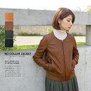 本革 リブ ノーカラー レザージャケット レディース ラムレザー 革ジャン 全4色 N248