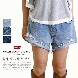 USED リメイクヴィンテージデニムショートパンツ Levis jeans for shoppers to remake/denim/jeans/shorts/crash
