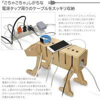 電源タップボックスよろしく犬Dock