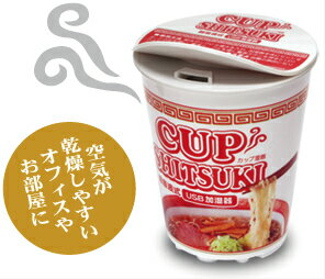 ★送料無料★ カップラーメン型 超音波式 USB加湿器 カップ湿器(赤)CUP SHITSUKI