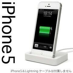 ★3000円以上で送料無料★iPhone5をスマートに充電&シンクロする事が出来る充電台 【予約受付...