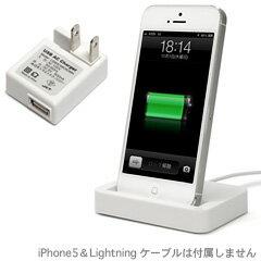 ★3000円以上で送料無料★iPhone5をスマートに充電&シンクロする事が出来る充電台 【USB ACセ...