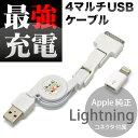 ★3000円以上で送料無料★アップル ライトニング変換 Adapterに30pin Dpck Connector、micro US...