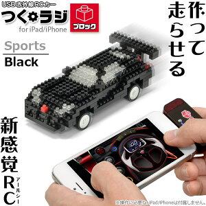 作って走らせる新感覚iPad&iPhone用 RC「つくラジ!ブロック USB 赤外線 RCカー スポーツ ブラック」iPhone5・iPad mini対応、iOS6.1.2対応【「フジテレビ・めざましテレビ」「日本テレビ・PON!」で紹介されました】【あす楽対応】