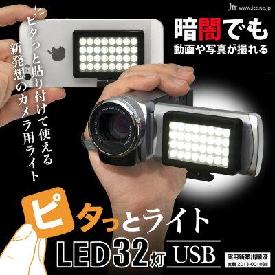 ★3000円以上で送料無料★暗闇での写真や動画の撮影が可能になるコンパクトなLEDライト 粘着ジ...