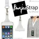 【クロネコDM便 送料無料】「Bunjee Strap ホワイト for iPhone」バンジー ストラップ iPhone8・iPhone8 Plus・iPhone7/6s/6/5s/5c/5/4s/4・iPhone7 Plus/6s Plus/6 Plus対応 Bungee NeckStrap・iPhoneを首から下げて使おう!