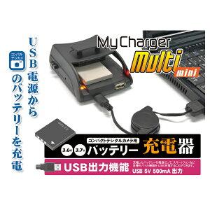 USB電源からデジカメのバッテリーを充電「My Charger Multi mini〜マイチャージャー・マルチ・ミニ〜 【あす楽対応】
