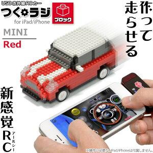 ★送料無料★「ナノ」クラスの小さなブロックで組み立てるラジコン自動車 作って走らせる新感...