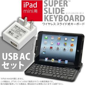 ノートパソコンの様な一体感でiPad ミニが使える「iPad mini 用 スーパースライド キーボード + USB AC ホワイト セット」キーボードスライド収納・ショートカット対応・Bluetooth ブルートゥース・iOS 6.1.3対応【あす楽対応】