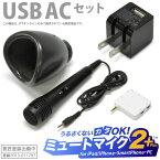 【USB ACアダプター付】「ミュートマイク2 Plus(マイク1本)+ USB AC充電器 黒セット」自宅でカラオケ練習が出来る防音マイク付カラオケセット【iPad・iPhone・Android・Windows・Mac 対応】【あす楽対応】