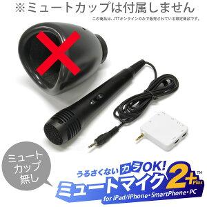 自宅で練習が出来るマイク付カラオケセット「うるさくないカラOK! ミュートマイク2 Plus(カップ無しマイク1本)」※本製品には「ミュート(防音)カップ」は付属していません【iPad・iPhone・