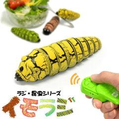 ★6000円以上で送料無料★花畑からやってきた、動きがラブリーなイモムシ型ラジコン キモかわ...