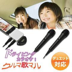★6000円以上で送料無料★ iPad・iPhone・スマートフォンでみんなでワイワイ歌える車内カラオケ...