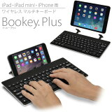 薄い!軽い!持ち運びやすく打ちやすい「iPad&iPhone6s/7 用 マルチキーボード Bookey Plus ブラック」立てかけスタンド内蔵、ワイヤレス Bluetooth モバイルキーボード・iOS 10.3.3対応【あす楽対応】
