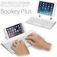 薄い!軽い!持ち運びやすく打ちやすい「iPad&iPhone6s/7 用 マルチキーボード Bookey Plus ホワイト」立てかけスタンド内蔵、ワイヤレス Bluetooth モバイルキーボード・iOS 10.3.2対応【あす楽対応】