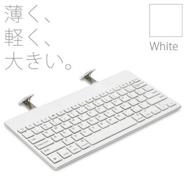 薄い!軽い!持ち運びやすく打ちやすい「iPad&iPhone 用 マルチキーボード Bookey Plus ホワイト」立てかけスタンド内蔵、ワイヤレス Bluetooth モバイルキーボード・iOS 12.1.2対応