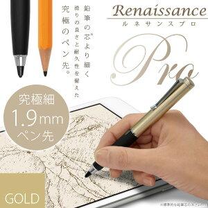 Renaissance スタイラスペン ゴールド シリーズ タッチペン ルネサンス