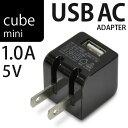 楽天ミニサイズ電源「USB充電器 cube AC mini 1A ブラック」iPhone・スマートフォン・ゲーム機の電源に最適。USB 5V、1A出力【あす楽対応】