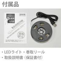 LEDテープライト貼レルヤUSB(レインボー)1m