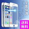 【クロネコDM便 送料無料】全面フルカバー「iPhone6/6s(4.7インチ)用 ブルーライトカット 液晶保護ガラス(ホワイト)」シルバー/ゴールド/ローズゴールド用 硬度9H 極薄0.33mm ラウンド エッジ加工