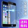 【クロネコDM便 送料無料】全面フルカバー「iPhone6 Plus/6s Plus(5.5インチ)用 ブルーライトカット 液晶保護ガラス(ブラック)」スペースグレー用 硬度9H 極薄0.33mm ラウンド エッジ加工