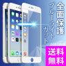 【クロネコDM便 送料無料】全面フルカバー「iPhone6 Plus/6s Plus(5.5インチ)用 ブルーライトカット 液晶保護ガラス(ホワイト)」シルバー/ゴールド/ローズゴールド用 硬度9H 極薄0.33mm ラウンド エッジ加工
