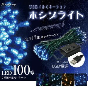 約17mロングケーブルに100球のLEDを搭載した本格的なイルミデコライト! Xmasのイルミネーショ...