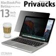 のぞき見防止液晶保護フィルター「MacBook Pro 13インチ Retinaディスプレイ シリーズ」用 [Privaucks 〜プライバックス〜] 左右からの覗き込みを防ぎプライバシーを守ります・画面の写り込みを防ぐアンチグレア加工済【あす楽対応】