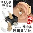FUKUMIMI〜福耳