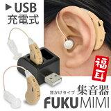 [電池いらずのUSB充電式] 耳かけタイプの集音器「FUKU MIMI 〜福耳〜」両耳で使える2個セット・経済的な再充電可能なバッテリー内蔵タイプ・イヤーピース大中小3種類・専用キャリーケース付・補聴器タイプ【あす楽対応】