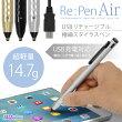 Re:PenAirUSB充電超軽量極細スタイラスペン