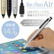 バッテリー内蔵で超軽量14.7g 「Re:Pen Air 〜エアー〜(3色)」USB充電式 極細アクティブスタイラスペン・iPhone・iPad・iPad miniシリーズ専用・タッチペン【あす楽対応】