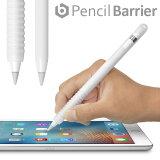 【送料無料】Apple Pencil 用 シリコンカバー「Pencil Barrier(クリアホワイト)〜ペンシルバリア〜」ペンを包み込みキズや汚れから守る・グリップ力をUPする凹凸加工でより描きやすく・キャップ紛失を防ぐ収納ヘッド搭載