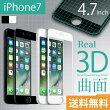 Real3D曲面加工iPhone7用フルカバー液晶保護強化ガラス
