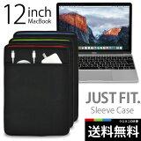 【クロネコDM便 送料無料】「MacBook 12インチ用 JustFit. スリーブケース(全3色)」専用設計だからジャストフィット! 優しくしっかりと保護する高級ネオプレン(ウェットスーツ)素材使用・バッグに収納するインナーケースとして