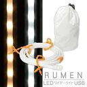 【送料無料】RUMEN LEDワイヤーライト USB 自由に曲がるLEDライト・ポーチに入れてランタン・USB電源・マグネット搭載・吊り下げバンド付・キャンプ・停電にも・日本語説明書付属