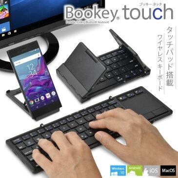 500円引クーポン有 [タッチパッド搭載] 折りたたみ式 Bluetoothキーボード「Bookey touch(ブラック)」Android・Windows10・iOS iPhone&iPad・Mac対応・技適取得済み・ブッキー タッチ【あす楽対応】