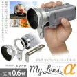 レンズ非対応のビデオカメラに広角レンズが付けられる「My Lens α(マイレンズ アルファ)0.6倍 広角 ビデオカメラ用 コンバージョンレンズ&ブラケット セット」ねじ切りが無くレンズが取り付けられないカメラでもワイドレンズが装着可能になります【あす楽対応】