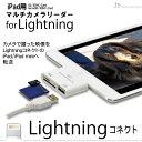 ★3000円以上で送料無料★「Lightning - SDカードカメラリーダー」&「Lightning - USBカメラア...