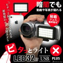 ★3000円以上で送料無料★暗闇での写真や動画の撮影が可能になるコンパクトなLEDライト