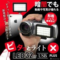 ピタっとライトLED32灯USBPLUS