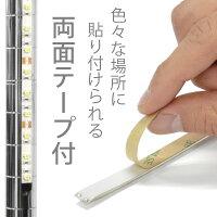 LEDテープライト貼レルヤUSB(昼光色)50cm