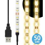 【送料無料】LEDテープライト 貼レルヤ USB(電球色)50cm 30灯 両面テープで好きな場所に貼り付けられるLEDライト・USB電源・シール・地震・震災・停電にも