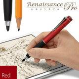 【送料無料】鉛筆の芯より細いペン先1.9mm 「Renaissance Pro 究極細スタイラスペン(レッド)」iPhone・iPad・iPad miniシリーズ専用・世界最細 ・タッチペン[NEW]タッチ感度調整機能付 ルネサンス プロ・Nintendo Switch対応