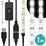 【ON/OFFスイッチ USB 延長ケーブル付】「LEDテープライト 貼レルヤ USB(昼光色)1m 60灯 + スイッチ付 USB延長ケーブル 1m セット」地震・震災・停電にも