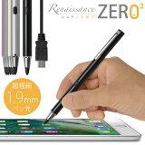 【クーポン有】 [USB充電対応] 超極細1.9mm スタイラスペン 「Renaissance ZERO 2 〜ルネサンス 零弐〜(6色)」タッチ感度の調整機能付・電池いらずのバッテリー内蔵型・スリムでスマートな細身ペン軸・ iPhone/iPad/iPad miniシリーズ専用・Nintendo Switch対応