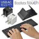 【480円引クーポン有】[USB ACセット] 折りたたみ式 Bluetoothキーボード「Bookey touch(ブラック)USB ACアダプター付 セット」Android・Windows10・iOS iPhone&iPad・Mac対応・技適取得済み・ブッキー タッチ・iOS/iPadOS 13.3 対応